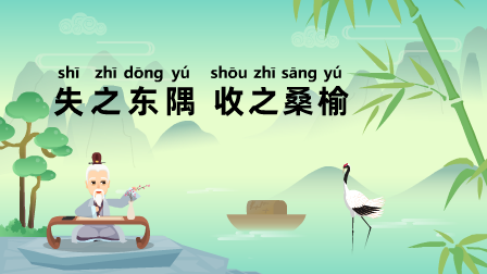 『失之东隅,收之桑榆』冒个炮中华民间经典成语故事动漫视界
