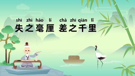 『失之毫厘,差之千里』冒个炮中华民间经典成语故事动漫视界