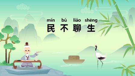 『民不聊生』冒个炮中华民间经典成语故事动漫视界