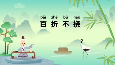 『百折不挠,bǎi zhé bù náo』冒个炮中华民间经典成语故事动漫视界