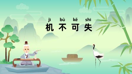 『机不可失,jī bù kě shī』冒个炮中华民间经典成语故事动漫视界