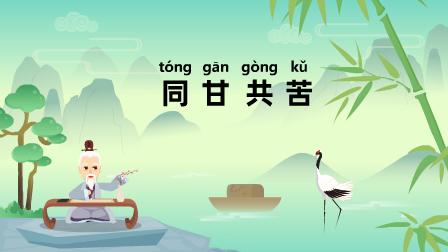 『同甘共苦,tóng gān gòng kǔ』冒个炮中华民间经典成语故事动漫视界