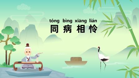 『同病相怜,tóng bìng xiāng lián』冒个炮中华民间经典成语故事动漫视界