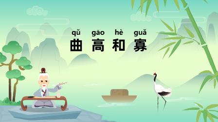 『曲高和寡,qǔ gāo hè guǎ』冒个炮中华民间经典成语故事动漫视界
