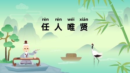 『任人唯贤,rèn rén wéi xián』冒个炮中华民间经典成语故事动漫视界