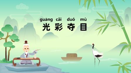 『光彩夺目,guāng cǎi duó mù』冒个炮中华民间经典成语故事动漫视界