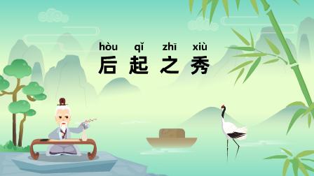 『后起之秀,hòu qǐ zhī xiù』冒个炮中华民间经典成语故事动漫视界