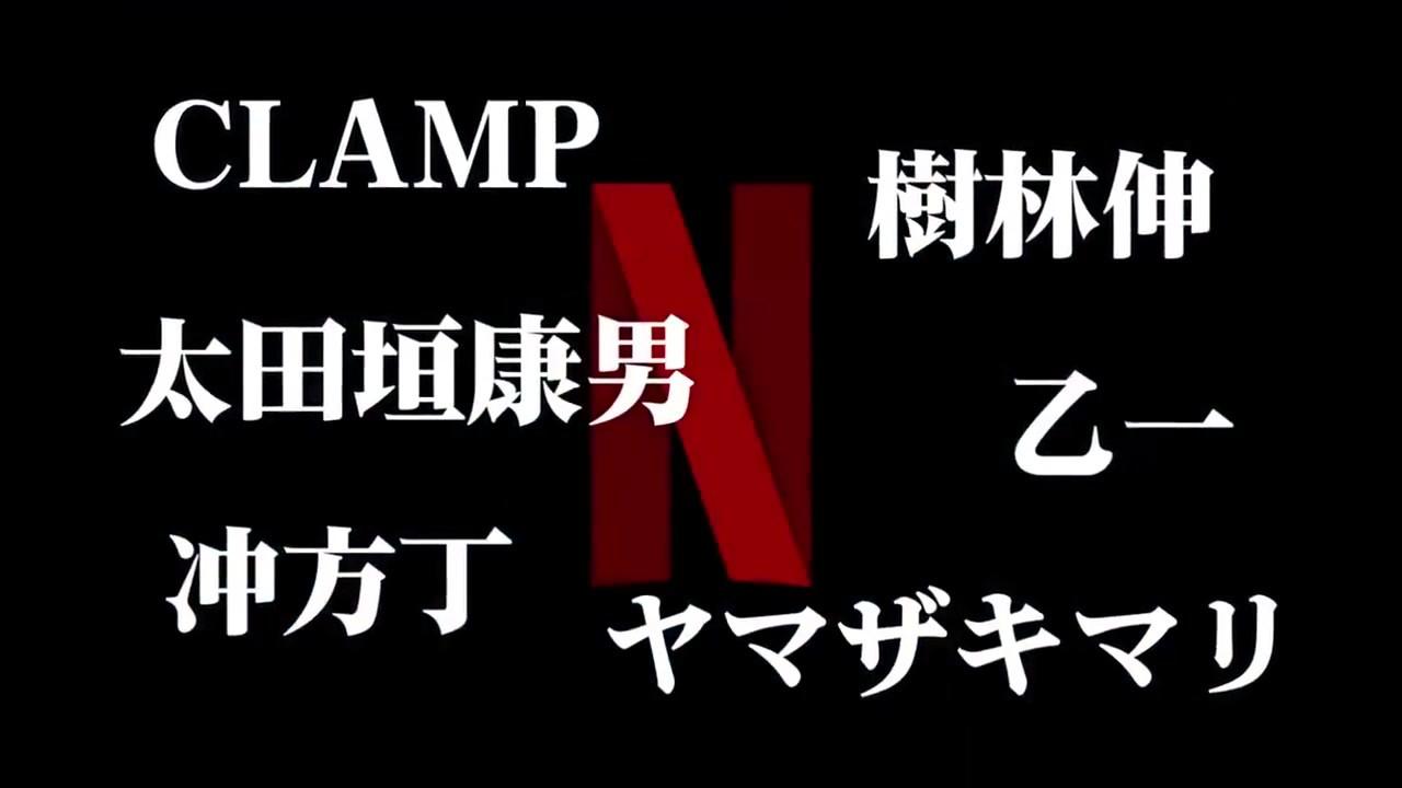网飞与6位知名日本动漫作者合作 将推出原创动画