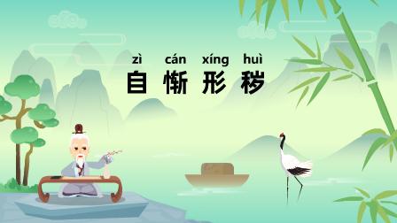 『自惭形秽,zì cán xíng huì』冒个炮中华民间经典成语故事动漫视界