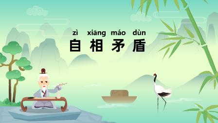 『自相矛盾,zì xiāng máo dùn』冒个炮中华民间经典成语故事动漫视界