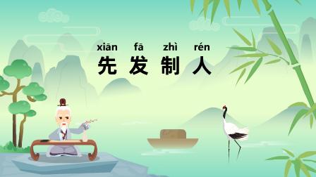 『先发制人,xiān fā zhì rén』冒个炮中华民间经典成语故事动漫视界