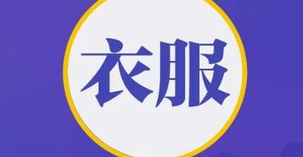 新冠病(bing)毒會通(tong)過衣服傳播嗎?出門(men)之後是(shi)不(bu)是(shi)衣服也(ye)需要(yao)消毒呢?