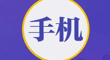 防控新冠病(bing)毒︰出門(men)回家之後手機需要(yao)怎麼消毒呢?