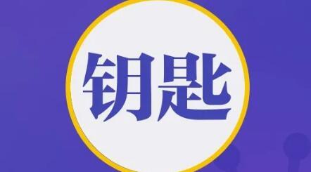 防控新型冠狀病(bing)毒︰出門(men)回家之後鑰匙需要(yao)消毒處理嗎?