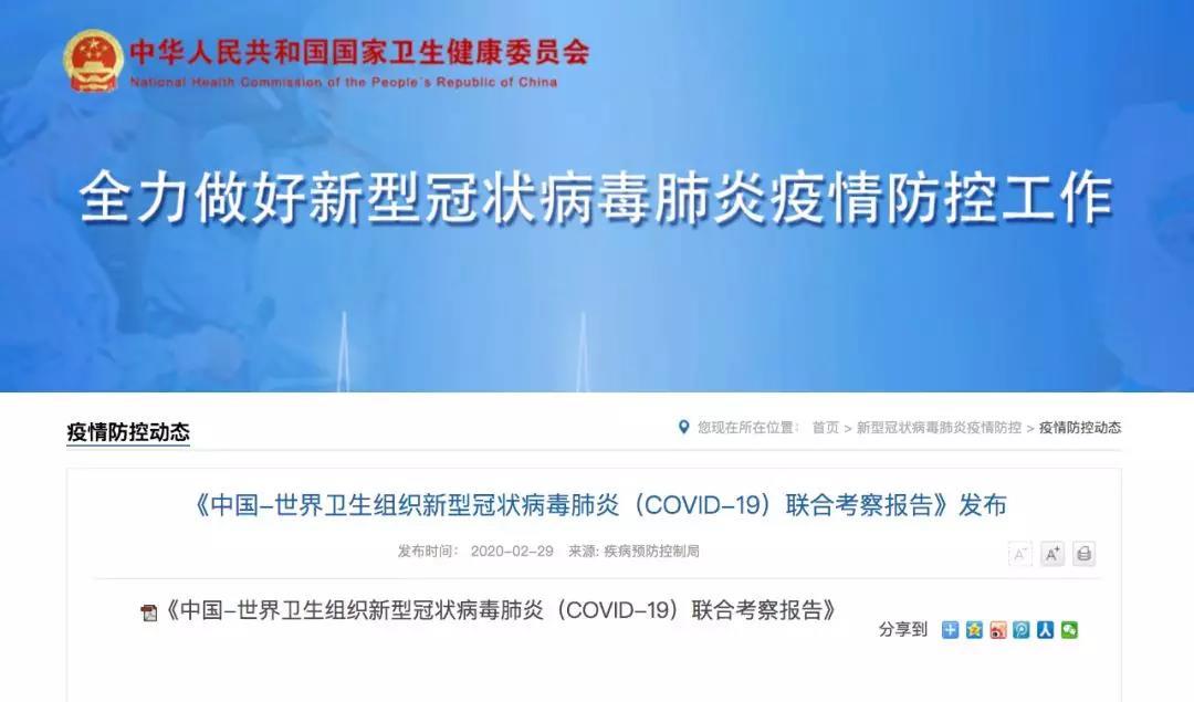 《中國-世界(jie)衛生組織新型冠狀病(bing)毒肺(fei)炎(COVID-19)聯合(he)考察報告(gao)》