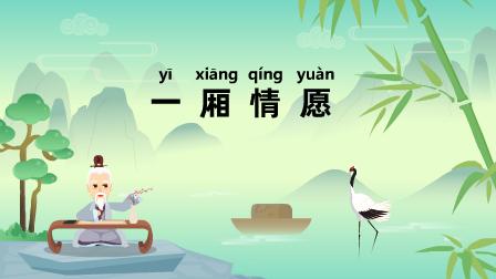 『一厢情愿;yī xiāng qíng yuàn』冒个炮中华成语故事视界