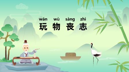 『玩物丧志;wán wù sàng zhì』冒个炮中华成语故事视界