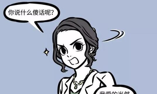 非人哉︰哪(na)吒愛龍,大(da)士愛馬,鐵扇公主愛牛(niu),相(xiang)比(bi)之下楊戩弱爆了(liao)