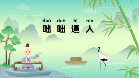 《咄咄逼人;duō duō bī rén》冒个炮中华成语故事视界