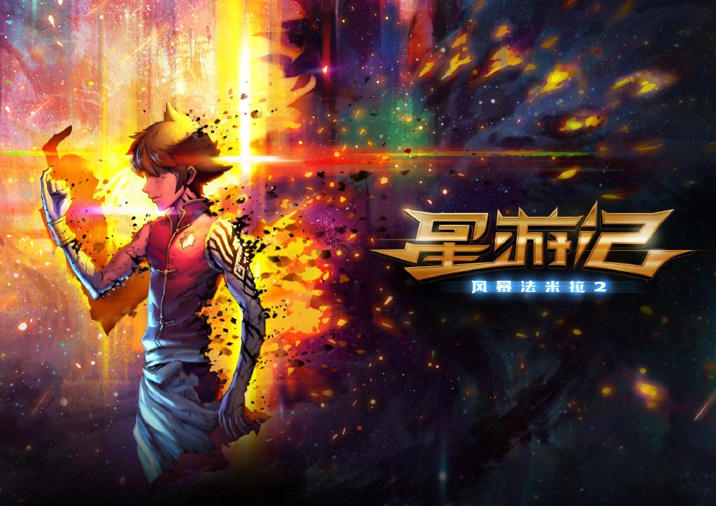 经典国漫续篇《星游记2》全新海报 3月28日开播