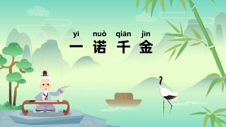 《一诺千金;yī nuò qiān jīn》冒个炮中华成语故事视界
