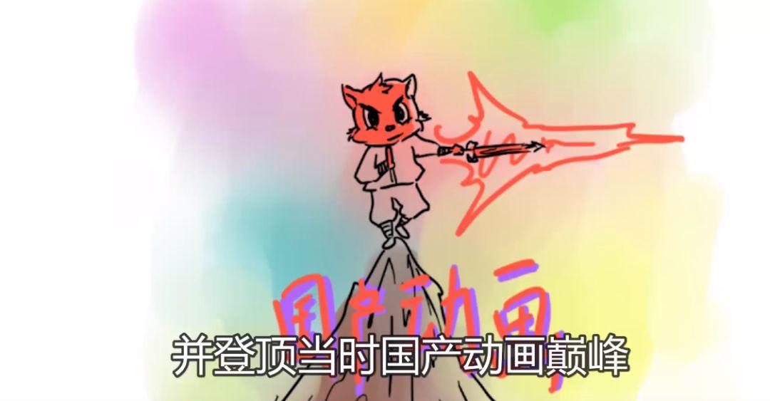 曾经的国漫巅峰竟是纯鼠标画的!?虹七的动画制作与起落,致敬每一位幕后的动画人!