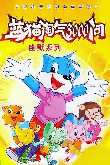 """王宏可是当年的""""蓝猫""""之父.jpg"""