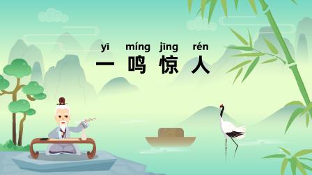 《一鸣惊人;yī míng jīng rén》冒个炮中华成语故事视界