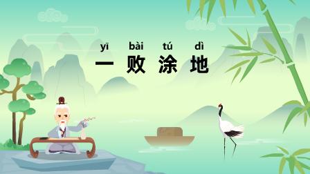 《一败涂地;yī bài tú dì》冒个炮中华成语故事视界