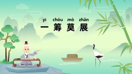 《一筹莫展;yī chóu mò zhǎn》冒个炮中华成语故事视界