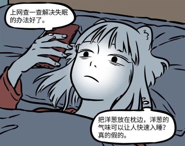 非人哉︰有時候(hou)我yi)嵯耄 jiu)月(yue)妹子到底是呆萌(meng),還(huai)是腦子真的有坑