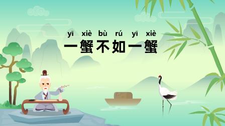 《一蟹不如一蟹;yī xiè bù rú yī xiè》冒个炮中华成语故事视界
