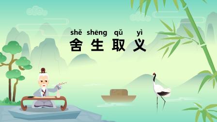 《舍生取义;shě shēng qǔ yì》冒个炮中华成语故事视界