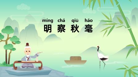 《明察秋毫;míng chá qiū háo》冒个炮中华成语故事视界