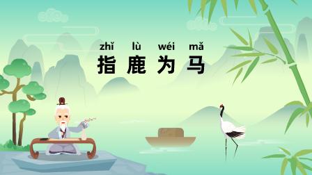 《指鹿为马;zhǐ lù wéi mǎ》冒个炮中华成语故事视界