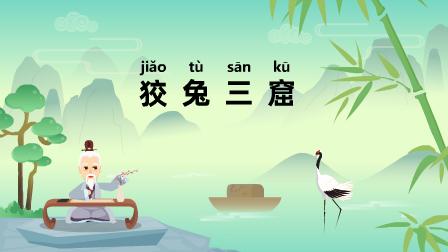 《狡兔三窟;jiǎo tù sān kū》冒个炮中华成语故事视界