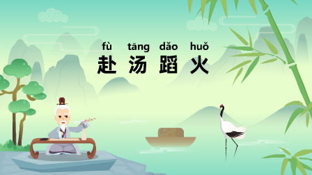 《赴汤蹈火;fù tāng dǎo huǒ》冒个炮中华成语故事视界