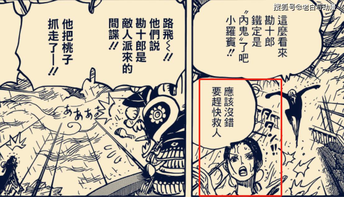 海賊王976話︰勘十郎(lang)展示神級果實,一(yi)人(ren)力壓赤(chi)鞘九俠(xia)!