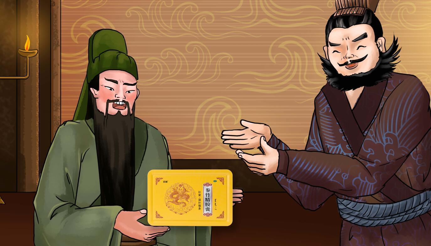 手绘动画广告制作《京新参竹精胶囊》动漫宣传片