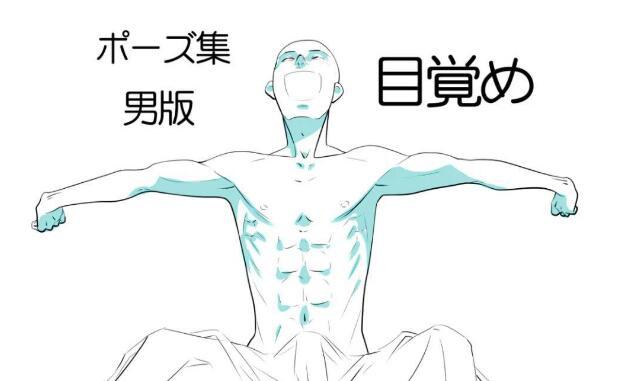 手绘动漫设计:肝不肝你说了算!人体姿势素材大分享