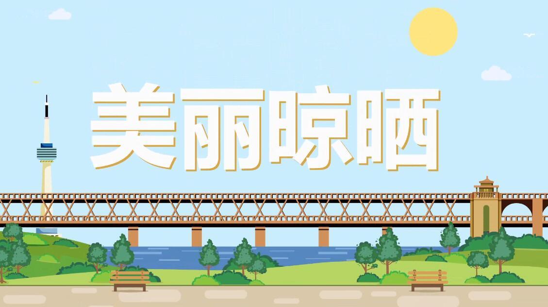 手绘MG动画制作《文明武汉,美丽晾晒!》动漫宣传片