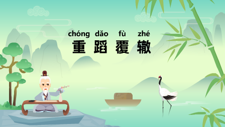《重蹈覆辙;chóng dǎo fù zhé》冒个炮中华成语故事视界