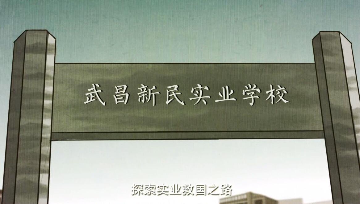 动画制作《武汉是一个英雄的城市——萧楚女》动漫宣传片镜头五.jpg