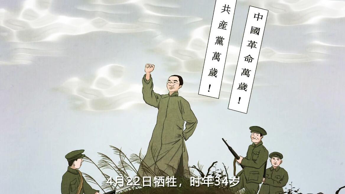 动画制作《武汉是一个英雄的城市——萧楚女》动漫宣传片镜头九.jpg