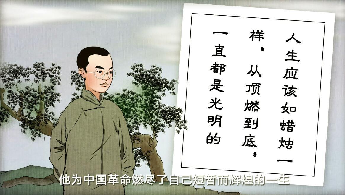 武汉英雄城市萧楚女.jpg