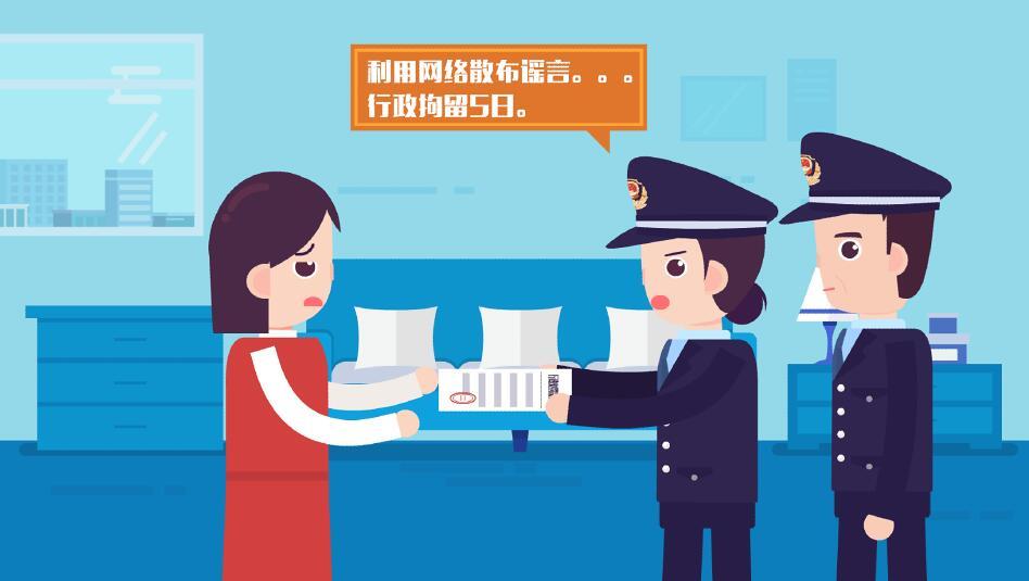 MG动画制作《扫黑除恶——严打网络谣言》政法委科普教育动漫宣传片