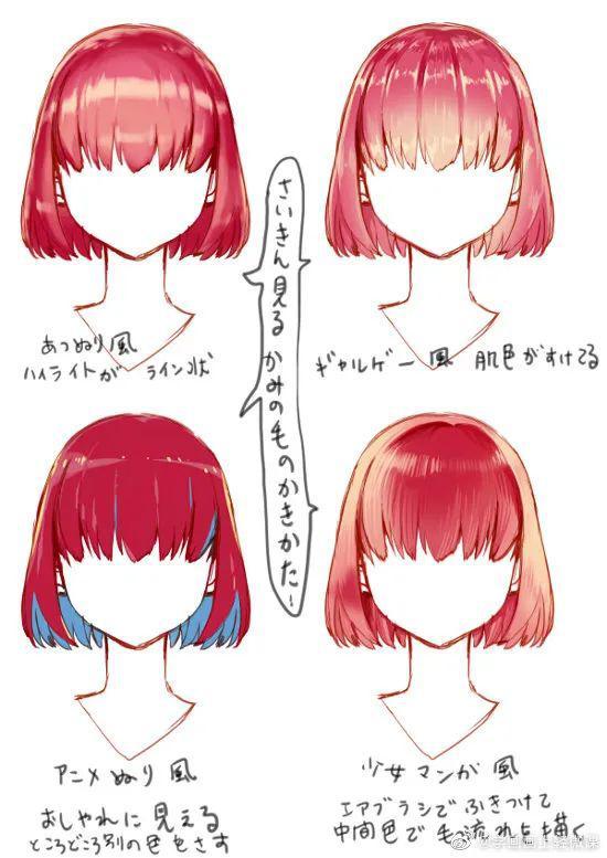 关于编心形头发的视频_【绘画素材】头发上色是有很多技巧的! -黄鹤楼动漫动画视频 ...