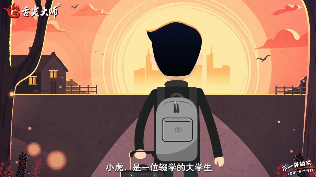 北京宣传动画制作