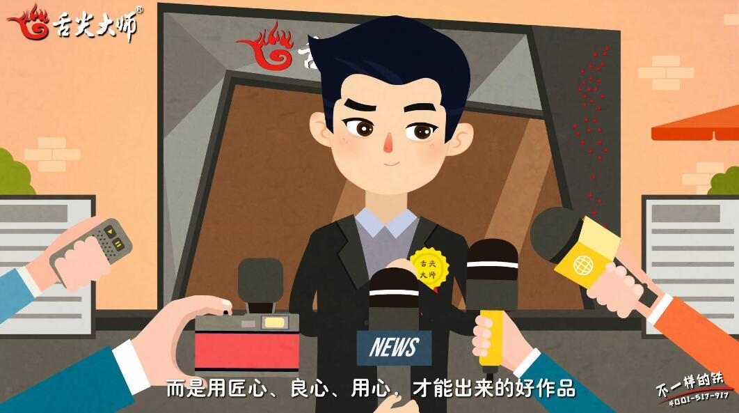 北京mg动画视频制作