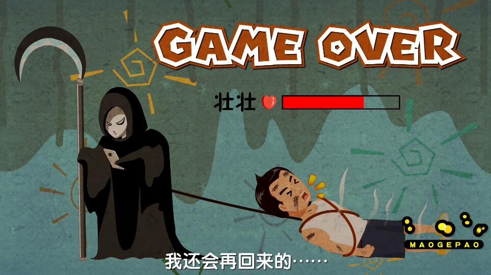 Flash动画制作《死在火场的一百万种方式》消防动漫宣传片游戏结束.jpg
